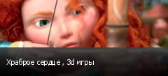 Храброе сердце , 3d игры