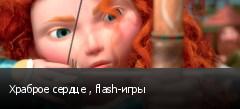 Храброе сердце , flash-игры