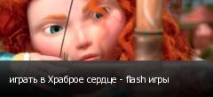 играть в Храброе сердце - flash игры