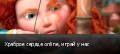 Храброе сердце online, играй у нас