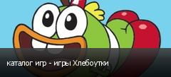 каталог игр - игры Хлебоутки