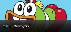 флеш - Хлебоутки