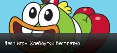 flash игры Хлебоутки бесплатно
