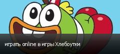 играть online в игры Хлебоутки