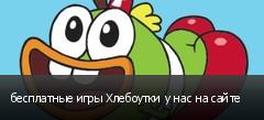бесплатные игры Хлебоутки у нас на сайте