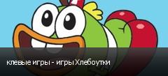 клевые игры - игры Хлебоутки