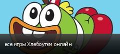 все игры Хлебоутки онлайн