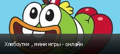 Хлебоутки , мини игры - онлайн