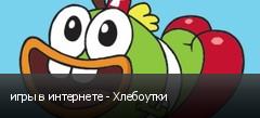 игры в интернете - Хлебоутки