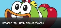 каталог игр - игры про Хлебоуток