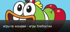 игры по жанрам - игры Хлебоутки