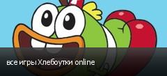все игры Хлебоутки online
