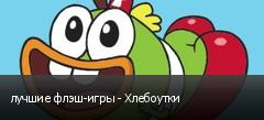 лучшие флэш-игры - Хлебоутки