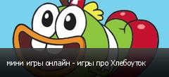 мини игры онлайн - игры про Хлебоуток