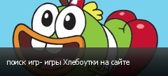 поиск игр- игры Хлебоутки на сайте