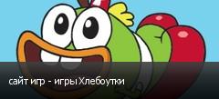 сайт игр - игры Хлебоутки