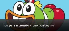 поиграть в онлайн игры - Хлебоутки