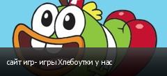 сайт игр- игры Хлебоутки у нас