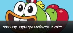 поиск игр- игры про Хлебоуток на сайте