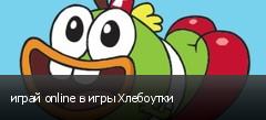 играй online в игры Хлебоутки