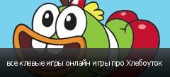все клевые игры онлайн игры про Хлебоуток