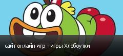сайт онлайн игр - игры Хлебоутки