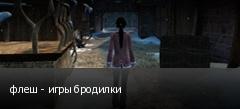 флеш - игры бродилки