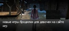 новые игры бродилки для девочек на сайте игр