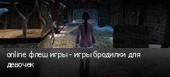 online флеш игры - игры бродилки для девочек