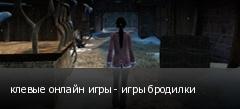 клевые онлайн игры - игры бродилки