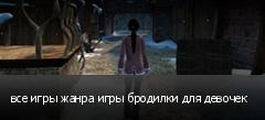 все игры жанра игры бродилки для девочек