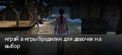 играй в игры бродилки для девочек на выбор