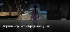 портал игр- игры бродилки у нас