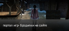 портал игр- Бродилки на сайте
