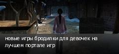 новые игры бродилки для девочек на лучшем портале игр
