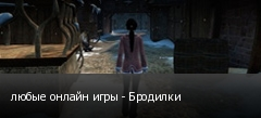 любые онлайн игры - Бродилки