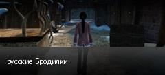 русские Бродилки