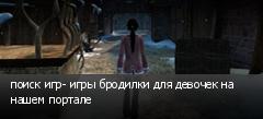 поиск игр- игры бродилки для девочек на нашем портале