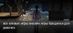 все клевые игры онлайн игры бродилки для девочек