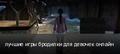 лучшие игры бродилки для девочек онлайн