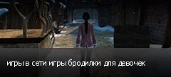 игры в сети игры бродилки для девочек