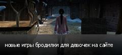 новые игры бродилки для девочек на сайте