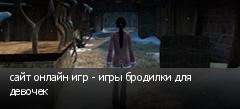 сайт онлайн игр - игры бродилки для девочек