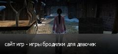 сайт игр - игры бродилки для девочек
