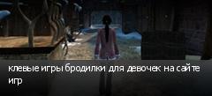 клевые игры бродилки для девочек на сайте игр