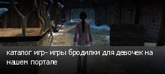 каталог игр- игры бродилки для девочек на нашем портале