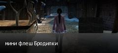 мини флеш Бродилки