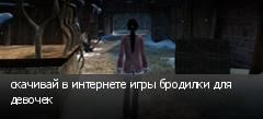 скачивай в интернете игры бродилки для девочек