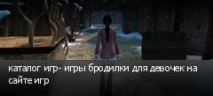 каталог игр- игры бродилки для девочек на сайте игр