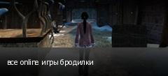 все online игры бродилки